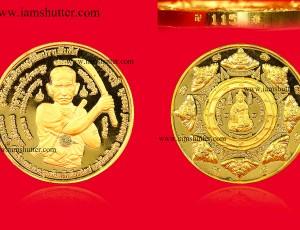 ถ่ายภาพเหรียญขุนพันธรักษ์ราชเดช
